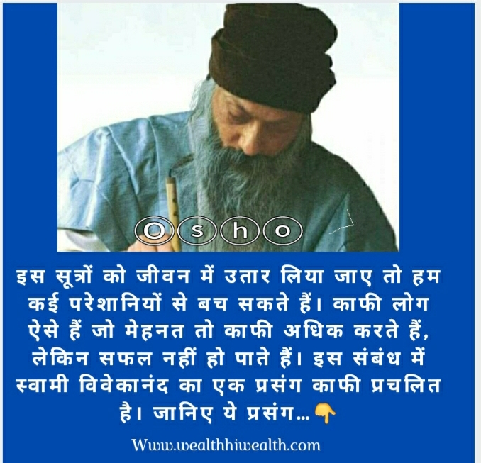 स्वामी विवेकानंद के जीवन का प्रसंग.....Osho